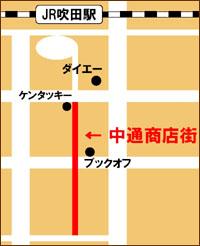 吹田中通商店街